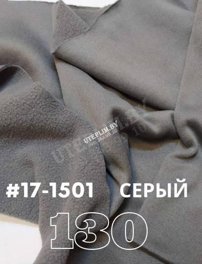 Флис 130 - серый