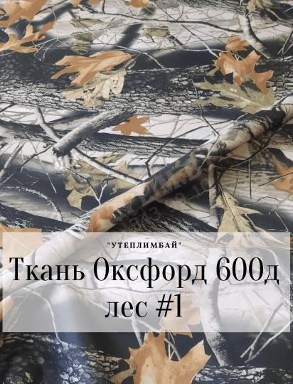 600д КМФ - лес №1