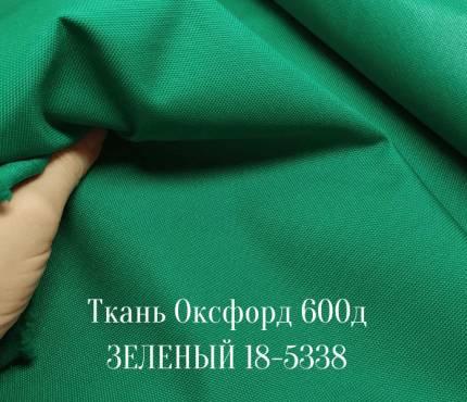 600д - зеленый 18-5338