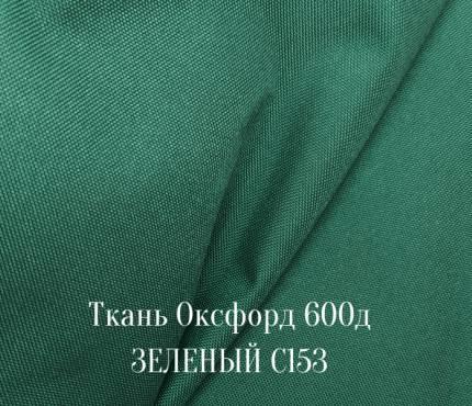 600д - зеленый С153