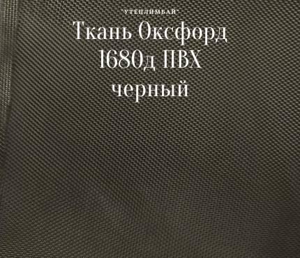 1680д ПВХ - черный