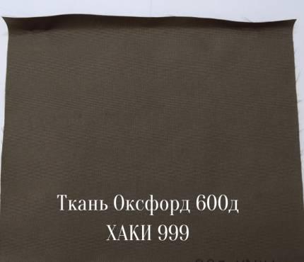 600д - хаки 999