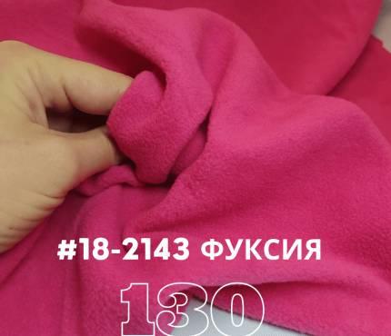 Флис 130 - фуксия