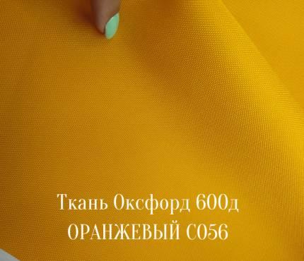 600д - оранжевый С056