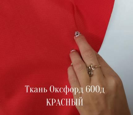 600д - красный