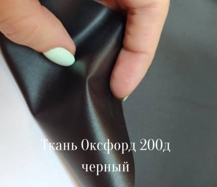 200д - черный
