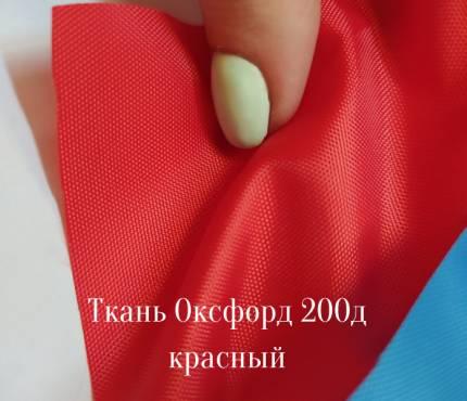 200д - красный