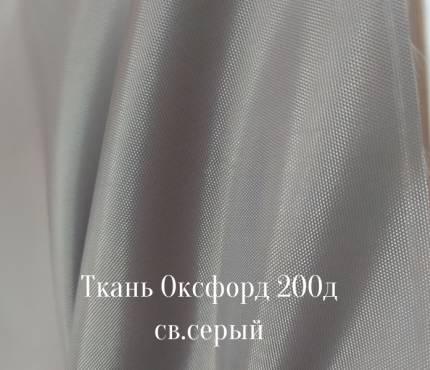 200д - св.серый
