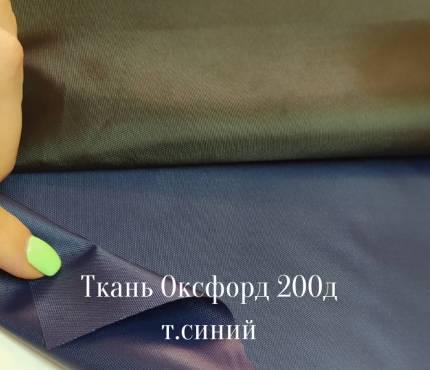 200д - т.синий