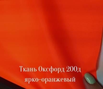 200д - ярко-оранжевый