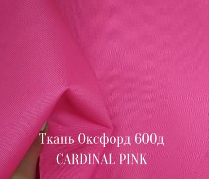 600д - кардионал пинк