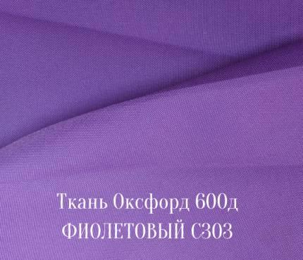 600д - фиолетовый с303