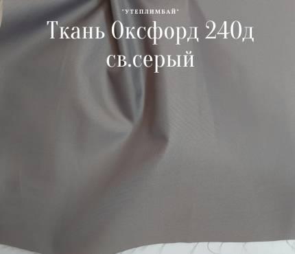 240д - св.серый