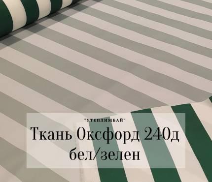 240д - бел/зеленая полоса