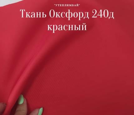240д - красный