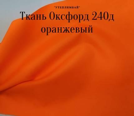 240д - оранжевый