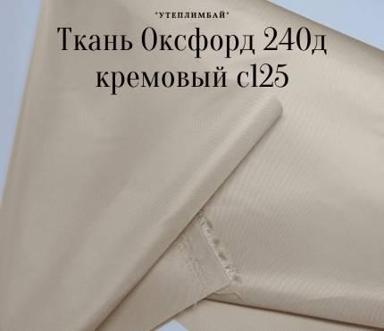 240д - кремовый с125