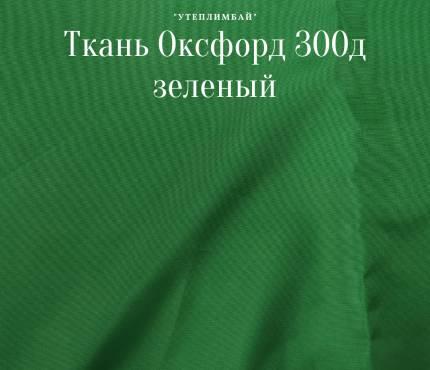 300д - зеленый