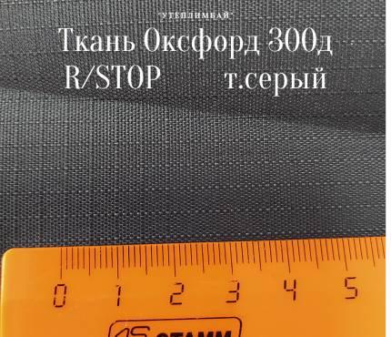 300д рип-стоп - т.серый 18-4005