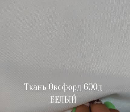600д - белый