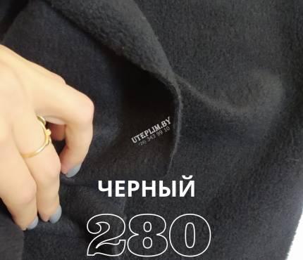 280 - черный