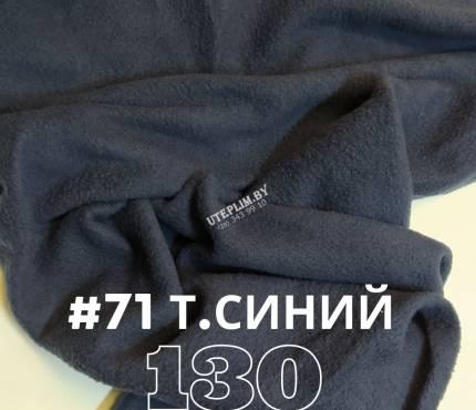 Флис 130 - т.синий