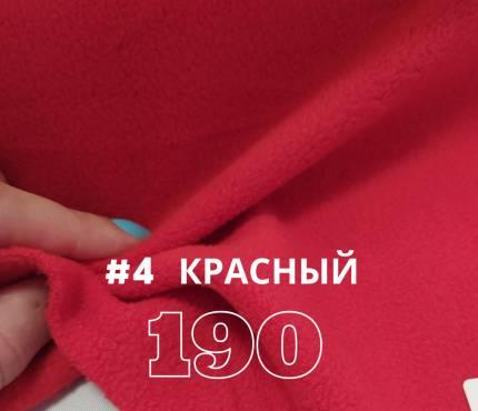 190 антипиллинг - красный