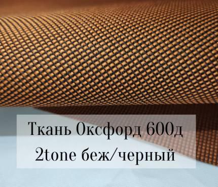 600д 2tone - оранж/черн