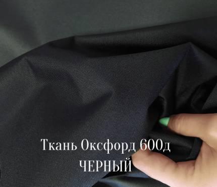 600д - черный