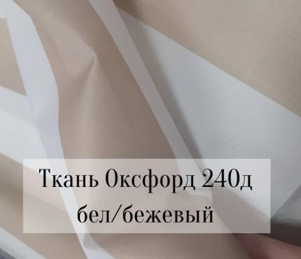 240д - бел/беж полоса