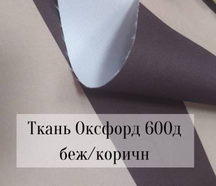 600д - коричнев/беж полоса