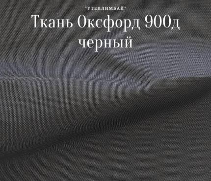 900д - черный