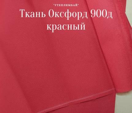 900д - красный