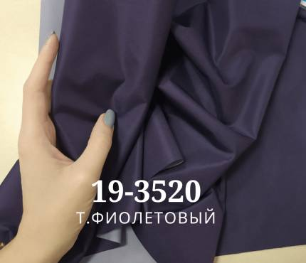 Дюспо - т.фиолетовый
