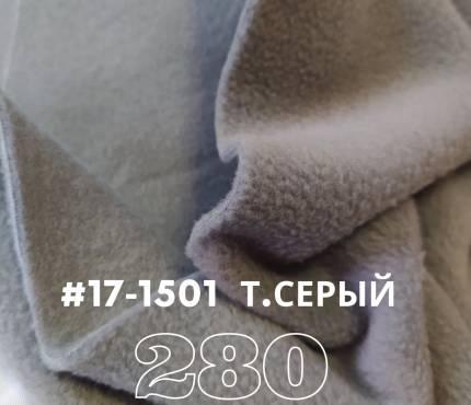 Флис 280 - т.серый