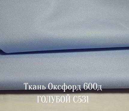 600д - голубой с531
