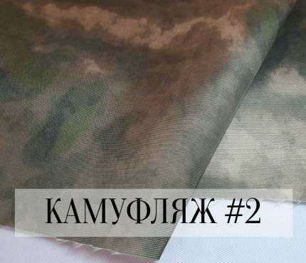 1200д ПУ - камуфляж №2