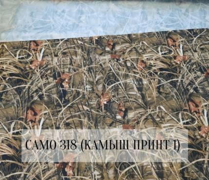 600д КМФ - САМО 318 камыш принт 1