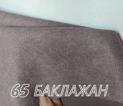 Велюр - баклажан 65
