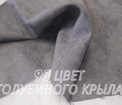 Велюр - цвет голубиного крыла 91
