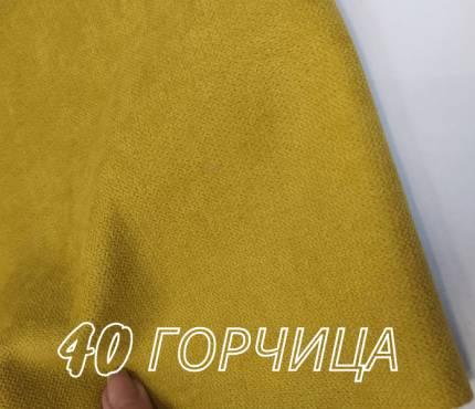 Велюр - горчица 40