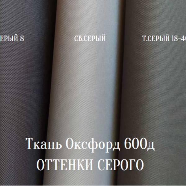 600д - оттенки серого