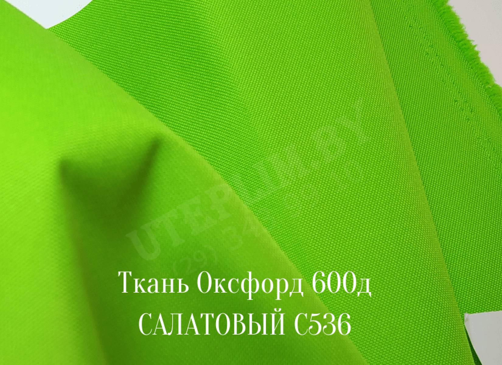 600д - салатовый С536