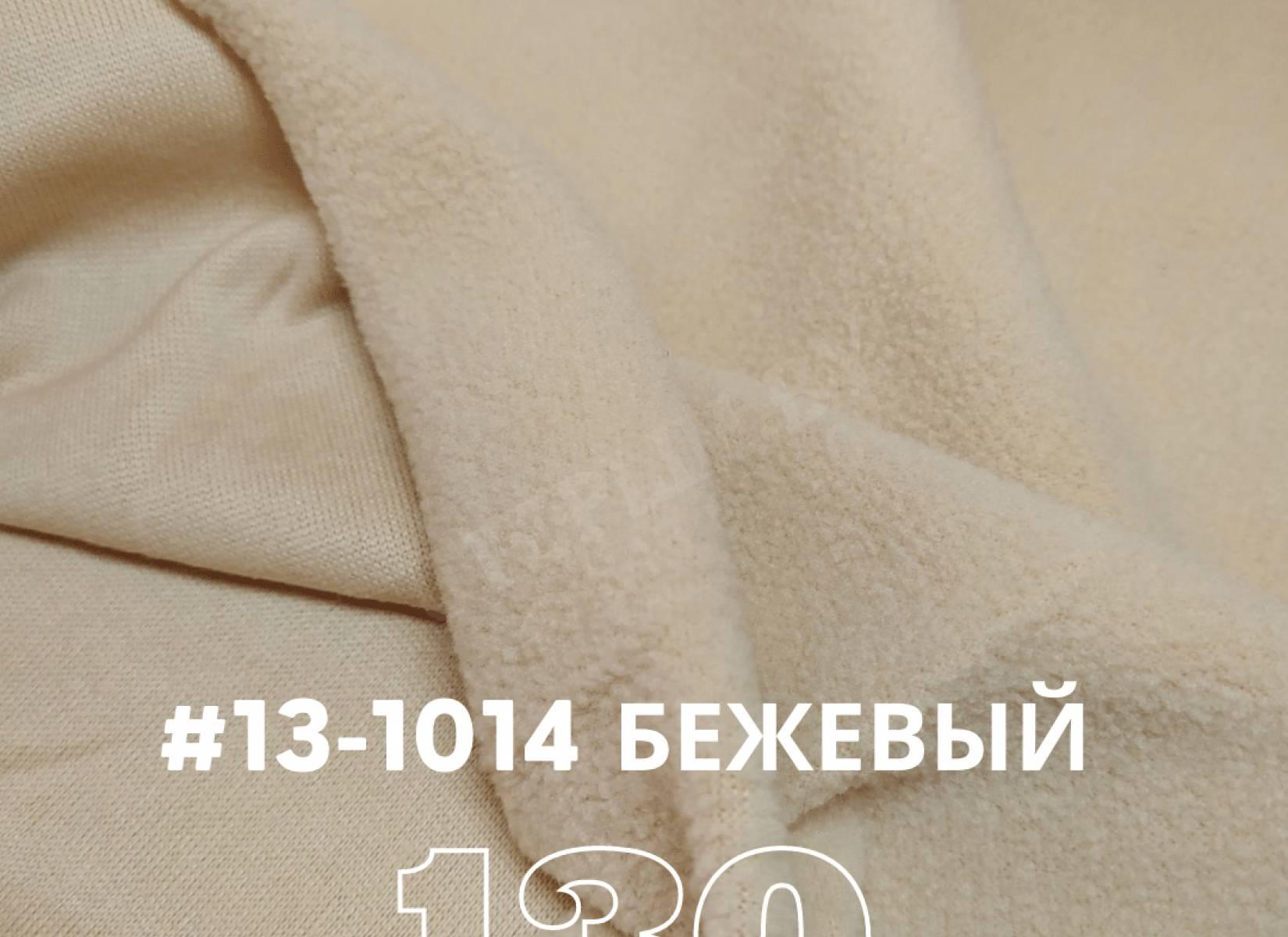 Флис 130 - бежевый
