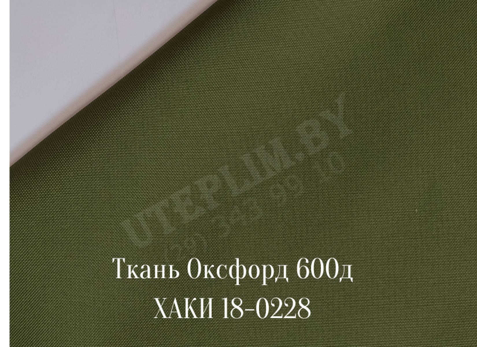 600д - хаки 18-0228