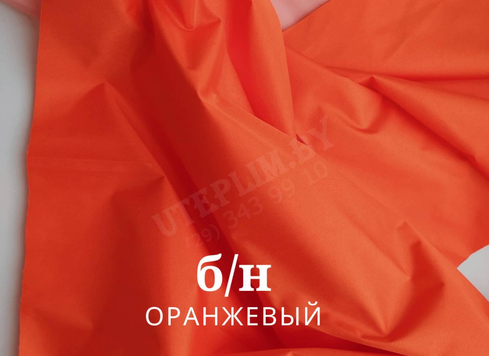 Дюспо - оранж