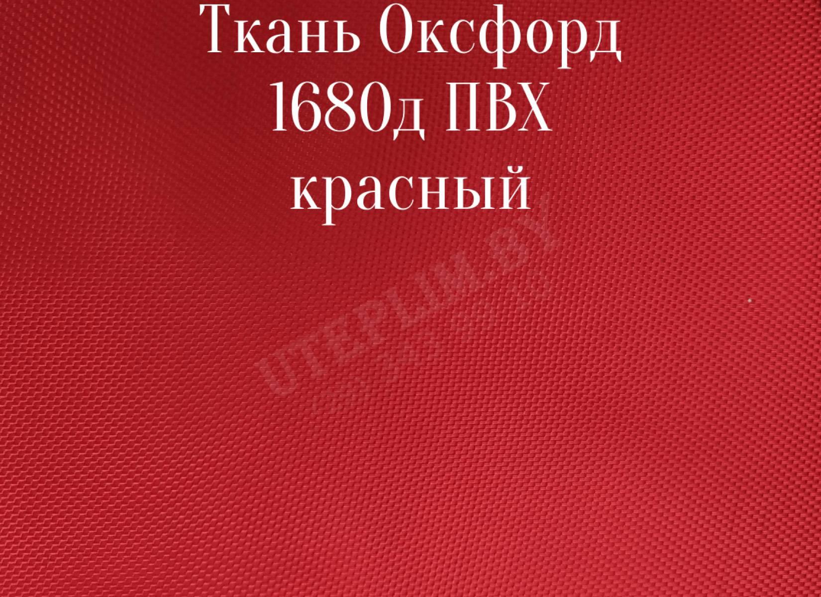 1680д ПВХ - красный