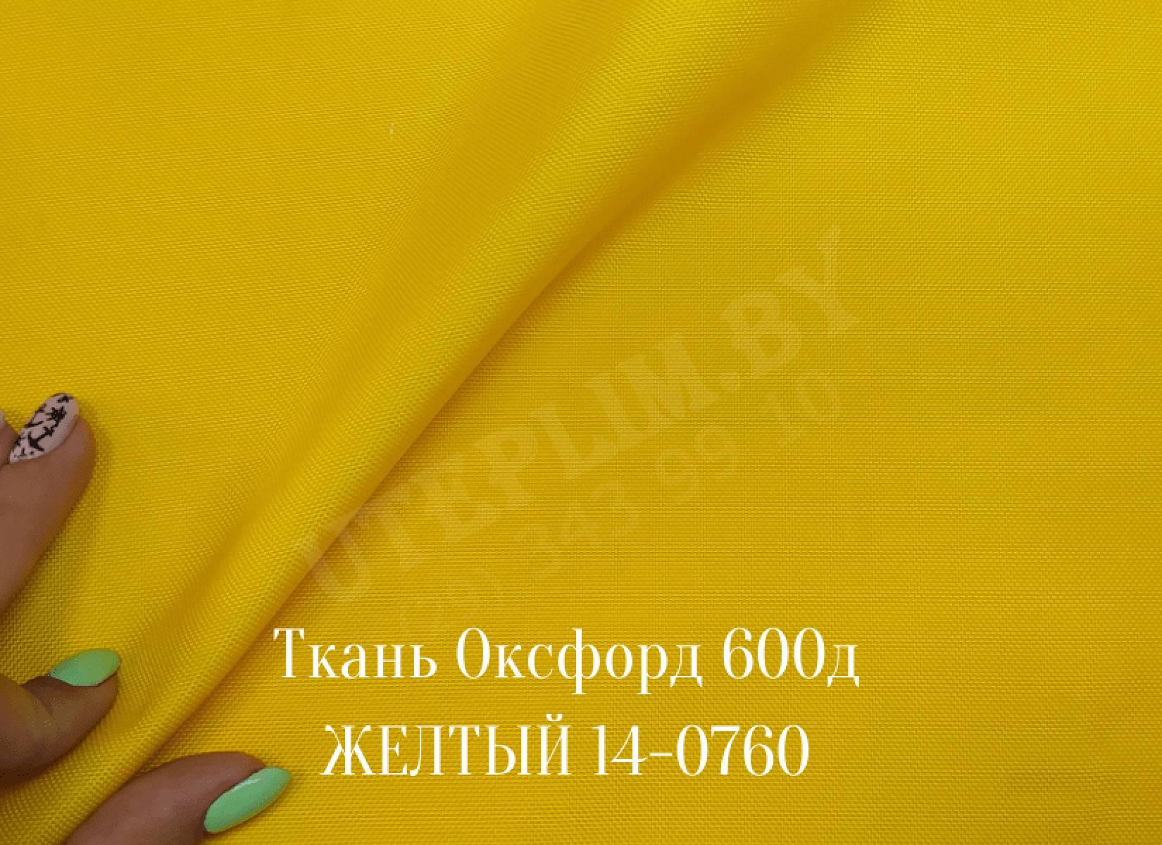600д - желтый 14-0760