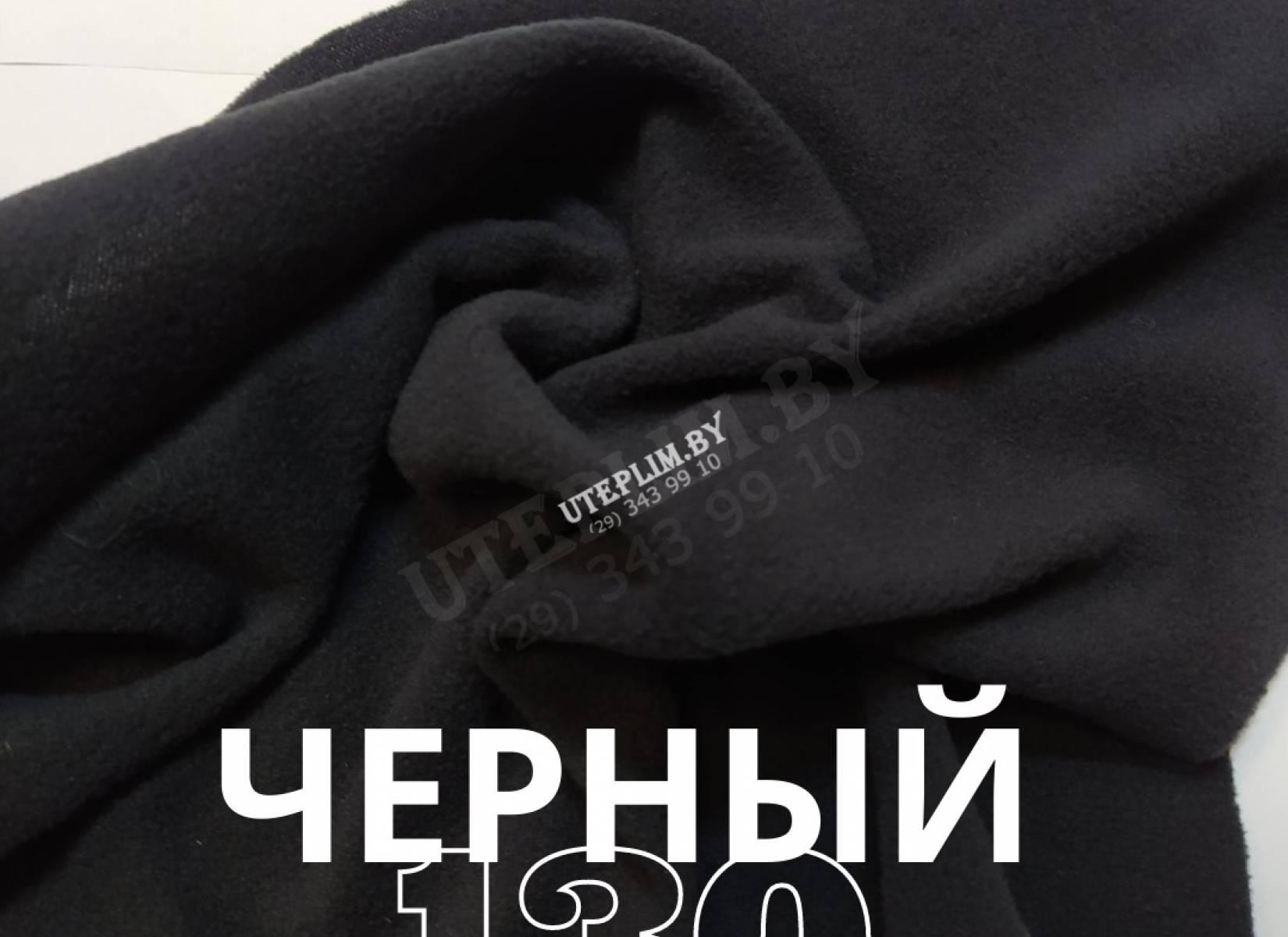 Флис 130 черный