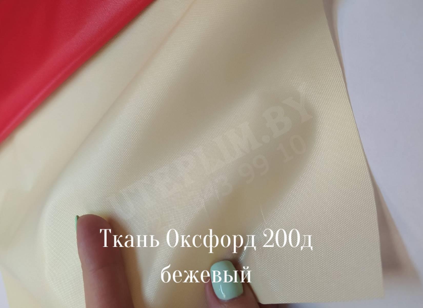 200д - бежевый